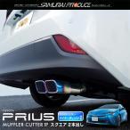プリウス50系 マフラーカッター スクエアタイプ 2本出し デュアル スラッシュカット チタンカラー ステンレス素材 エアロ アクセサリー パーツ カスタム