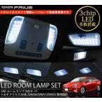 プリウス 50系 LED ルームランプ 8点セット 3chip ムーンルーフ有り車用 おまけ付き アクセサリー パーツ カスタム 内装