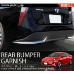 プリウス 50系 リア バンパー ガーニッシュ ステンレス鏡面仕上げ トヨタ PRIUS ZVW50/ZVW51/ZVW55 専用設計 カスタム パーツ