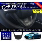 プリウスPHV ZVW52 インテリアパネル ステアリングカバー カーボン調 ステアリングパネル ハンドル 内装品 カスタム パーツ 専用設計 新型
