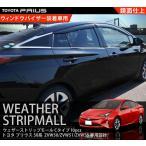 ショッピング新型 プリウス 50系 ウィンドウトリム 10P 鏡面仕上げ ドアバイザー装着車用 ウェザーストリップモール ウィンドウモール 外装品