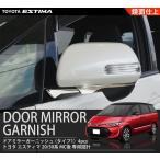 新型 エスティマ 20/50系 後期 ドアミラーガーニッシュ タイプ1 4P ステンレス鏡面仕上げ 全グレード対応 外装品