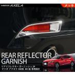 マツダ アクセラ BM系 MC後 後期 ハッチバック リアリフレクター ガーニッシュ 2P メッキ仕上げ 左右セット マイナーチェンジ 外装品