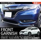 ヴェゼル RS フロント リップ スポイラー ガーニッシュ 鏡面仕上げ ホンダ VEZEL 専用設計 外装品