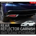 ヴェゼル RS リア リフレクター ガーニッシュ 2P メッキ仕上げ ホンダ VEZEL 専用設計 カスタム パーツ 外装品
