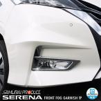 セレナ C27 カスタム パーツ フロントフォグ ガーニッシュ e-POWER