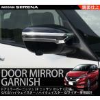 セレナ C27 新型 全グレード対応 ドアミラーガーニッシュ 2P ステンレス鏡面仕上げ 日産 SERENA カスタム パーツ