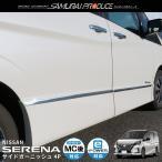 セレナ C27 新型 ハイウェイスター系 サイドガーニッシュ 4P ステンレス鏡面仕上げ 日産 SERENA ライダー 専用設計 カスタム パーツ