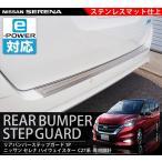 セレナ C27 新型 ハイウェイスター系 リアバンパーステップガード 1P ステンレス素材 キッキングプレート 外装品