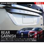 新型 セレナ C27 共通 リアガーニッシュ タイプ1 ナンバー周り ステンレス鏡面仕上げ エアロ ドレスアップ カスタム パーツ