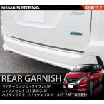 新型 セレナC27 共通 リアガーニッシュ タイプ2 ステンレス鏡面仕上げ 日産 SERENA G X S ハイウェイスター ライダー 専用設計 カスタム パーツ