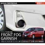 新型 セレナC27 フロント フォグ ガーニッシュ 2P 左右セット ステンレス鏡面仕上げ 日産 SERENA G X S 専用設計 カスタム パーツ