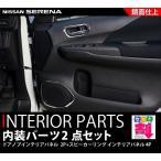 新型 セレナ C27 共通 内装ドアノブ 2P & スピーカーリング 4P 内装インテリアパネル2点セット/セット割