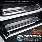 セレナ C27 新型 共通 スカッフプレート フロント リア 4P ステンレス素材 日産 SERENA カスタム パーツ アクセサリー