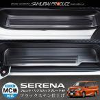 新型 セレナ C27 共通 スカッフプレート フロント/リア ブラックステン カスタム パーツ スカッフ ボード ガーニッシュ 内装品 日産