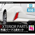 新型セレナ C27 ハイウェイスター系専用 リア リフレクター ガーニッシュ メッキ & リア リフレクター レンズ 外装2点/セット割