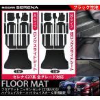 セレナ C27 新型 全グレード対応 フロアマット 13枚セット ラゲッジマット トランクマット ステップマット 内装品 カスタム パーツ