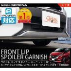 セレナ C27 カスタム パーツ フロントリップ スポイラー ガーニッシュ 外装パーツ e-POWER