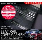 セレナ C27 新型 全グレード対応 シートレール カバー ガーニッシュ 24P ブラックステン シートカバー レール スライドレール カスタム パーツ