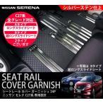 セレナ C27 新型 全グレード対応 シートレール カバー ガーニッシュ 24P シルバーステン シートカバー レール スライドレール 内装 カスタム パーツ