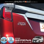 セレナ C27 新型 共通 リアガーニッシュ タイプ3 2P ステンレス鏡面仕上げ 日産 SERENA カスタム パーツ 外装品