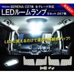 新型セレナ C27 ルームランプ 5点セット 267発 おまけ付き 3chip LED おまけ付き 室内灯 内装パーツ ドレスアップ カスタム パーツ TOYOTA