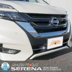 新型 セレナ C27 ハイウェイスター系 ロアグリルガーニッシュ 1P ステンレス鏡面仕上げ バンパーグリル フロント フェイス 外装品