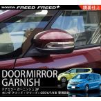 新型 フリード ドアミラーガーニッシュ ステンレス鏡面仕上 全グレード対応 FREED サイドミラー ウィンカー サイドドア ミラー