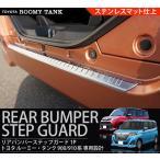 ルーミー タンク トヨタ リア バンパー ステップガード ステンレス素材 ドレスアップ カスタム パーツ キッキングプレート 外装 アクセサリー