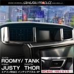 トヨタ ルーミー タンク 共通 インテリアパネル エアコン吹出口 メッキ 鏡面 内装品 ガーニッシュ カスタム パーツ ドレスアップ リング