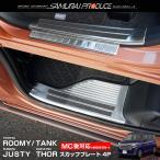 トヨタ ルーミー タンク スカッフプレート フロント/リア 4P ステンレス素材 滑り止め付き スカッフ ボード カバー キッキングプレート
