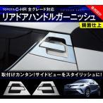 予約5月中旬入荷予定 トヨタ C-HR CHR リアドアハンドルガーニッシュ ステンレス鏡面 ドアべゼル カバー サイドドア カスタム パーツ トリム TOYOTA ZYX10 NGX50