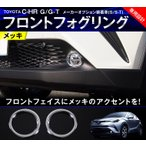 トヨタ C-HR CHR フロント フォグリング メッキ バンパー グリル エアロ トリム フォグライト 用品 ドレスアップ カスタム パーツ TOYOTA