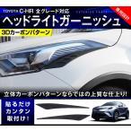 トヨタ C-HR CHR ヘッドライト ガーニッシュ カーボン バンパー エアロ トリム ヘッドライト ドレスアップ カスタム パーツ 用品 TOYOTA