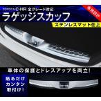 トヨタ C-HR CHR ラゲッジスカッフ ステンレスマット スカッフボード キッキング 傷予防 内装品 保護 用品 カスタム パーツ トリム TOYOTA ZYX10 NGX50
