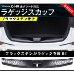 予約/7月中旬入荷予定 トヨタ C-HR CHR ラゲッジ スカッフプレート ブラックステン トランクルーム ドレスアップ カスタム パーツ 内装品 ZYX10 NG