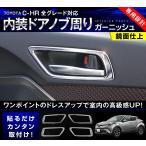 予約/4月中旬入荷予定 トヨタ C-HR CHR ドアノブ インテリアパネル ガーニッシュ 4P 室内 ステンレス インテリアカバー 内装 ドレスアップ カスタム パーツ 新型