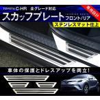 トヨタ C-HR CHR スカッフプレート 外側 ステンレス素材 キッキングプレート ステンレス エアロ ドレスアップ カスタム パーツ トリム 外装品 ZYX10 NGX50