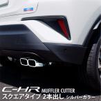 C-HR CHR トヨタ マフラーカッター スクエアタイプ 2本出し デュアル スラッシュカット シルバー カスタム パーツ 外装 ZYX10 NGX50