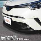 トヨタ C-HR フロントグリル ガーニッシュ 鏡面仕上げ 1P 高品質ステンレス製