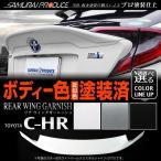 C-HR カスタム CHR パーツ リアウィングガーニッシュ 1P 選べる3色