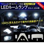 予約/8月上旬入荷予定 トヨタ C-HR CHR LED ルームランプ 5点セット 294発 おまけ付き 3chip おまけ付き 室内灯 内装パーツ カスタム パーツ TOYOTA ZYX10 NGX50