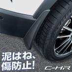 C-HR CHR マッドガード 全グレード マッドフラップ スプラッシュボード パーツ カスタム ドレスアップ アクセサリー 外装 トヨタ