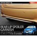 日産ノート E12 後期 リア リップ スポイラー ガーニッシュ ステンレス鏡面 ドアアンダー カバー カスタム パーツ ノート 用品 e-POWER NISSAN 専用設計