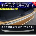 日産 ノート E12 後期 リアバンパー ステップガード ステンレス キッキングプレート 外装 保護 ドレスアップ カスタム パーツ