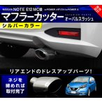 ノート E12 後期 日産 オーバル マフラーカッター スラッシュカット/シングルタイプ シルバーカラー ステンレス マフラーカバー シルバー