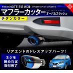 日産 ノート E12 後期 マフラーカッター スラッシュカット/シングルタイプ チタン調 ステンレス マフラーカバー 専用設計 用品 NISSAN