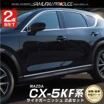 マツダ 新型 CX-5 KF系 CX5 【セット割/10%OFF】 KF ウィンドウトリム 上側 &サイドモール 外装品 ステンレス鏡面 パーツ カスタム MAZDA 2点セット