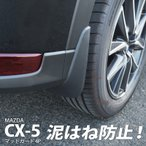 CX5 kf CX-5 パーツ カスタム 新型 マッドガード ドレスアップ アクセサリー マツダ 外装パーツ