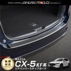 新型 CX-5 KF系 CX5 リアバンパーステップガード ステンレス素材 全グレード対応 マツダ カスタム パーツ キッキングプレート